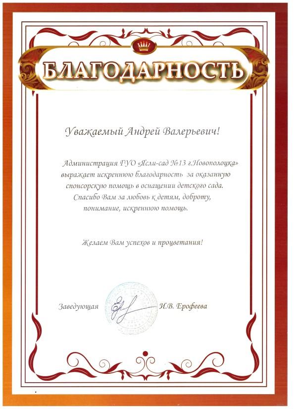 """Ясли-сад №13 Новополоцк"""