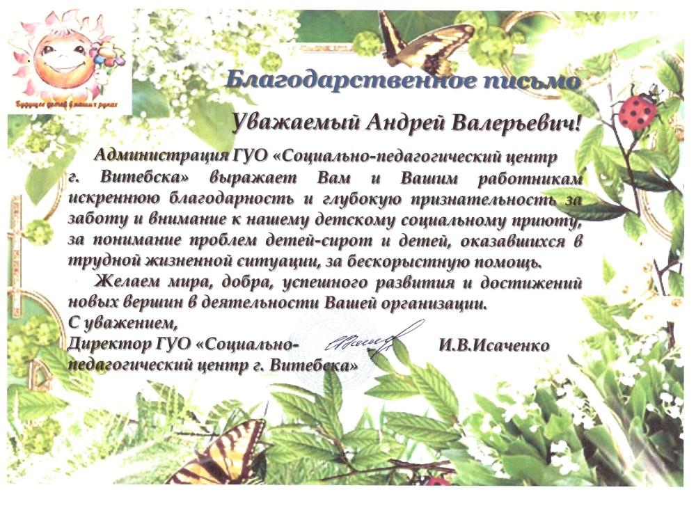 Социально-педагогический центр г. Витебска